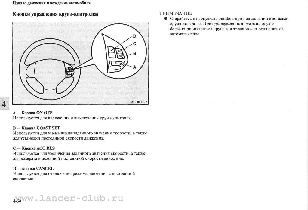 lancerX_manual_06-50.jpg
