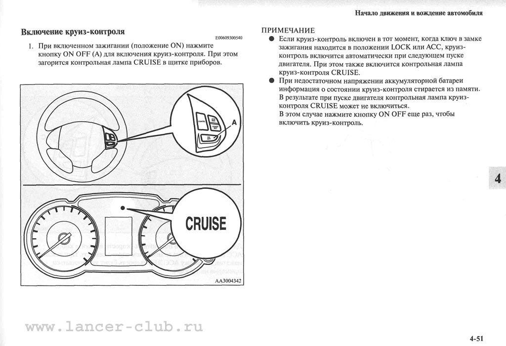 lancerX_manual_06-51.jpg
