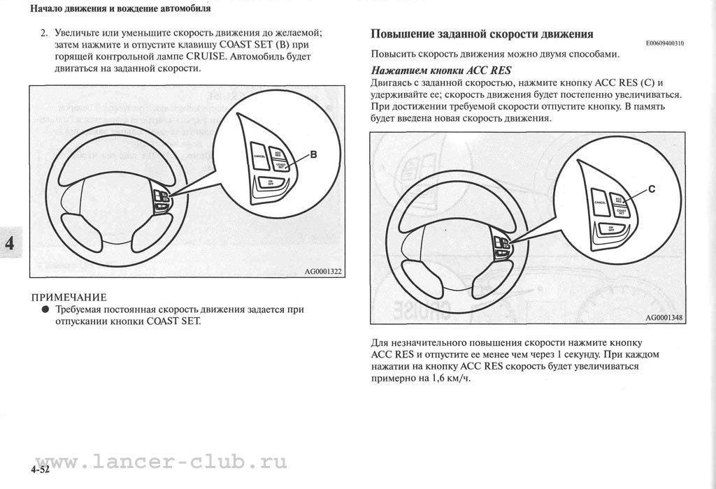 lancerX_manual_06-52.jpg