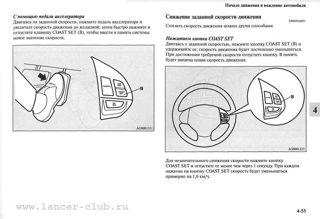 lancerX_manual_06-53.jpg