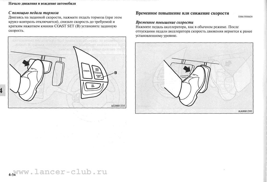 lancerX_manual_06-54.jpg