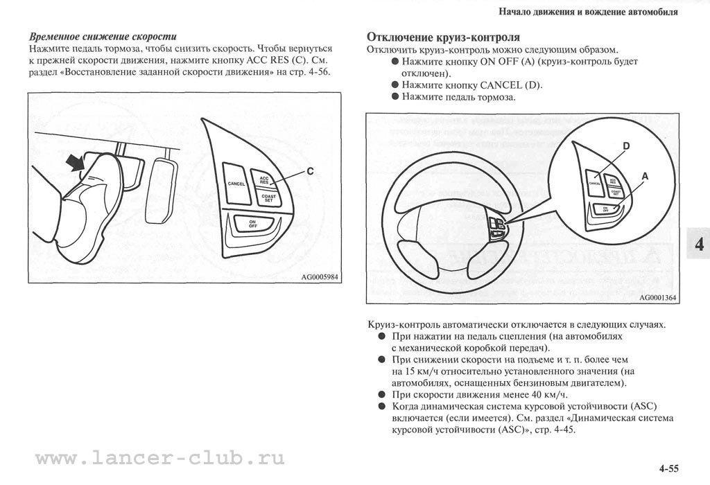 lancerX_manual_06-55.jpg