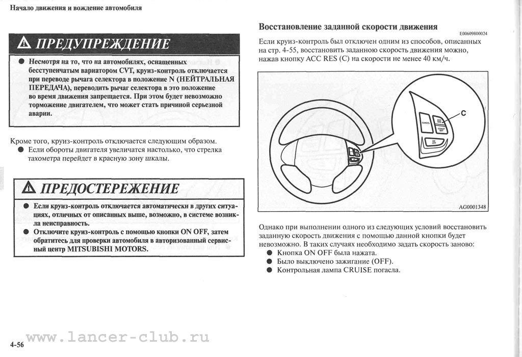 lancerX_manual_06-56.jpg
