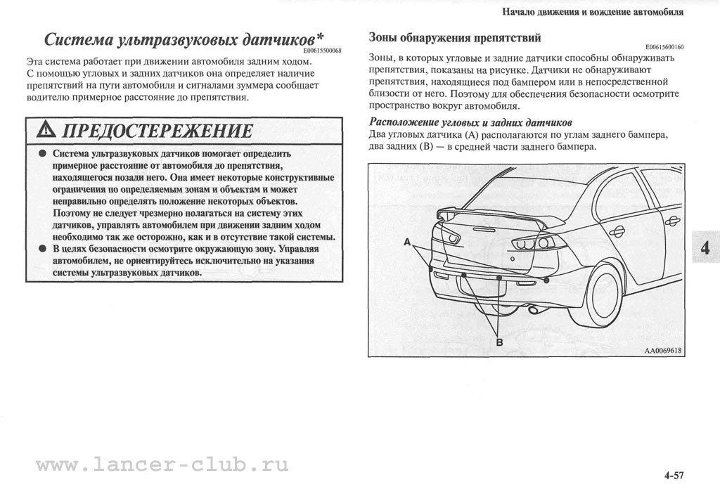 lancerX_manual_06-57.jpg