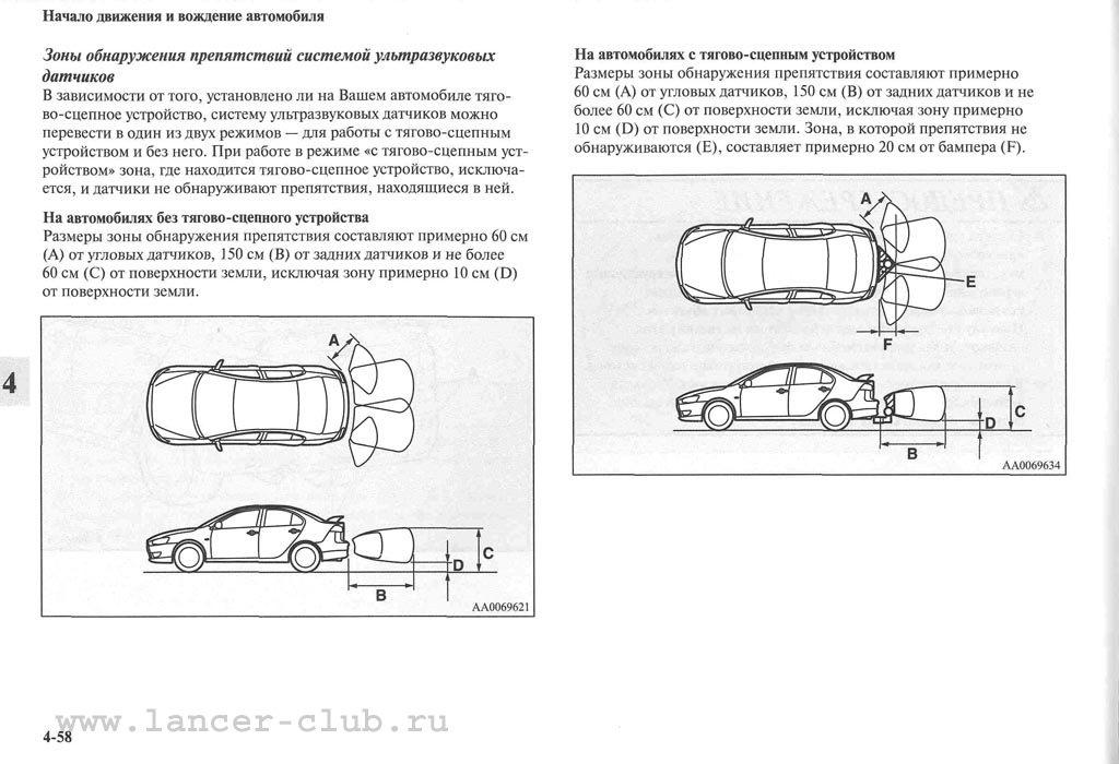 lancerX_manual_06-58.jpg