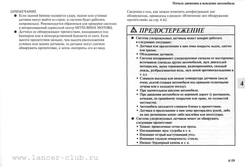 lancerX_manual_06-59.jpg