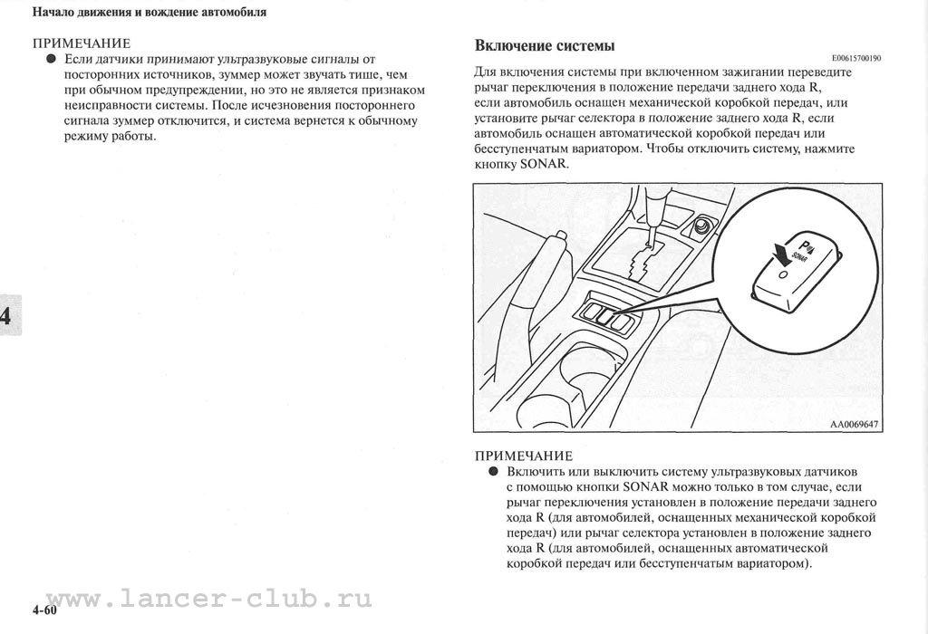 lancerX_manual_06-60.jpg