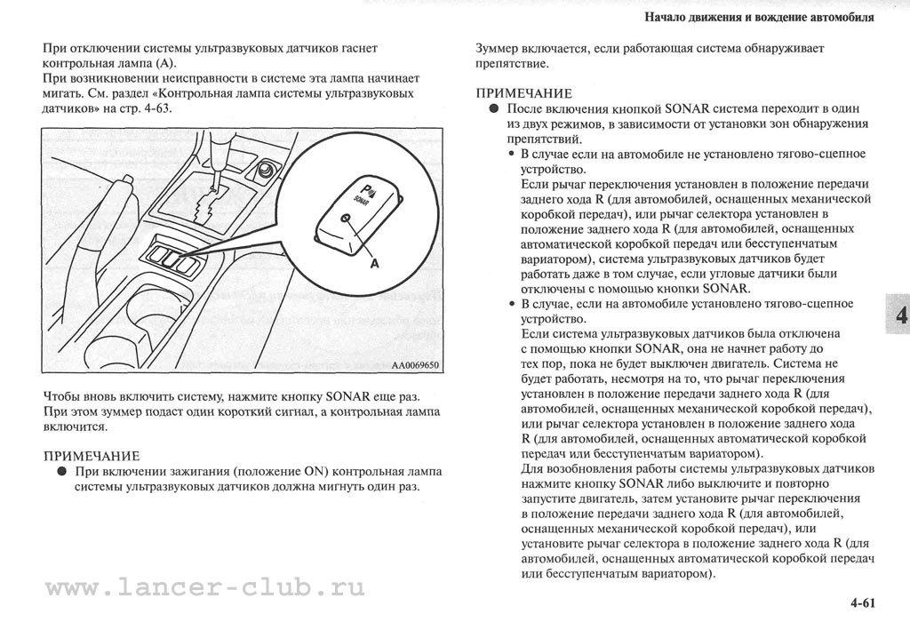 lancerX_manual_06-61.jpg
