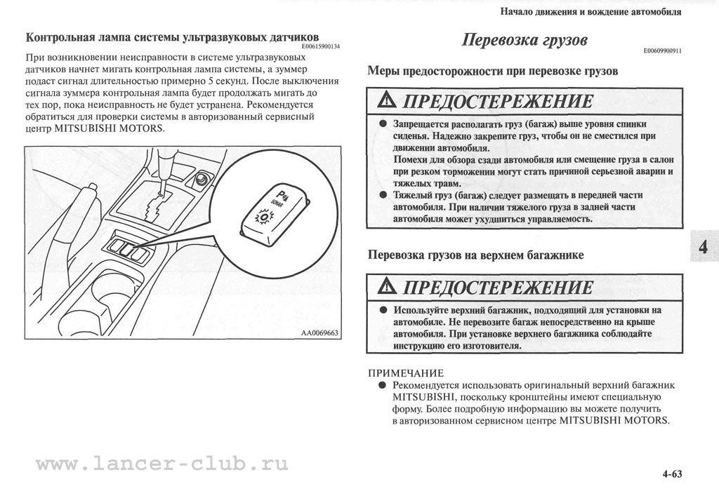 lancerX_manual_06-63.jpg