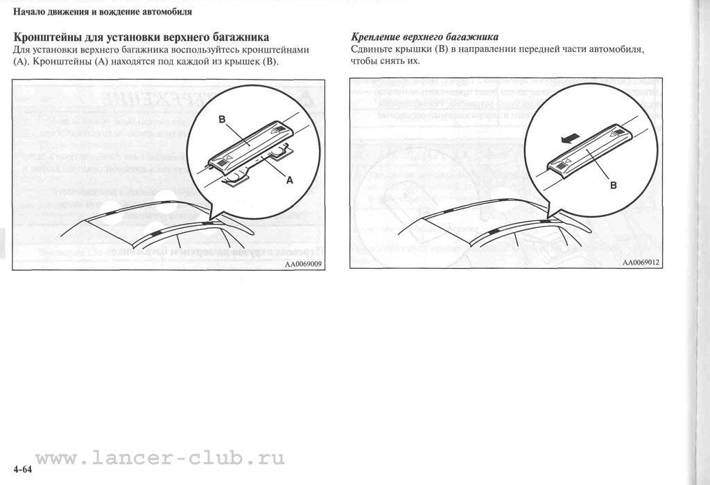 lancerX_manual_06-64.jpg