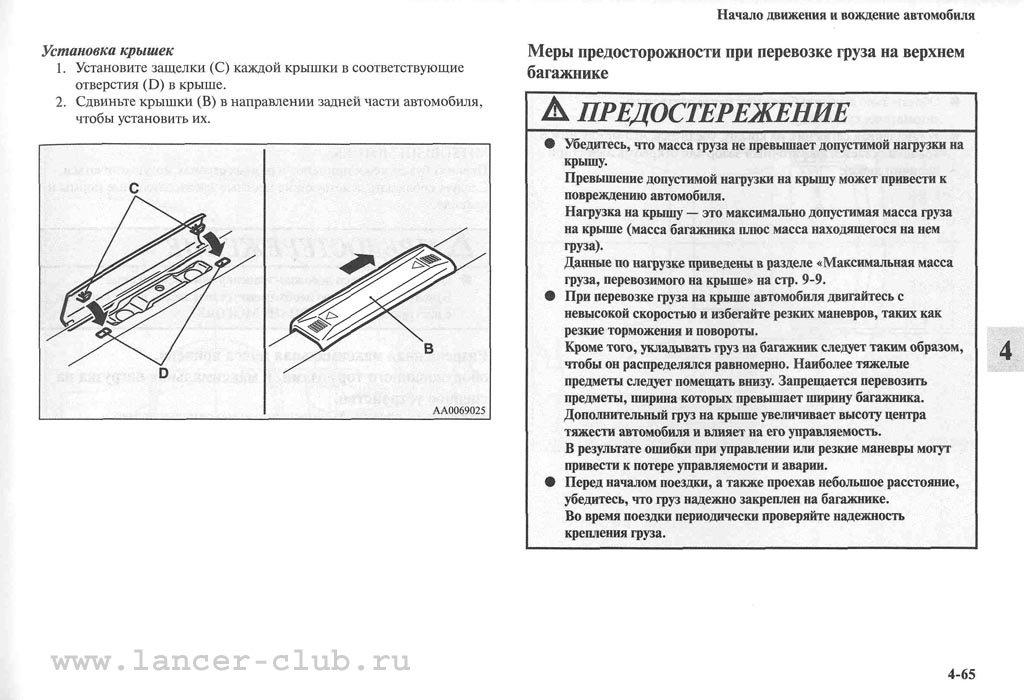 lancerX_manual_06-65.jpg