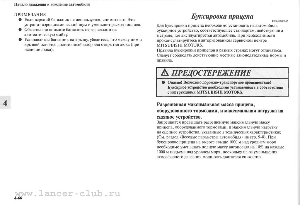 lancerX_manual_06-66.jpg