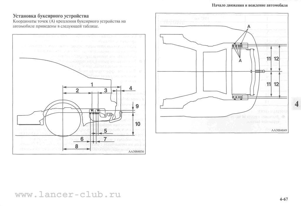 lancerX_manual_06-67.jpg