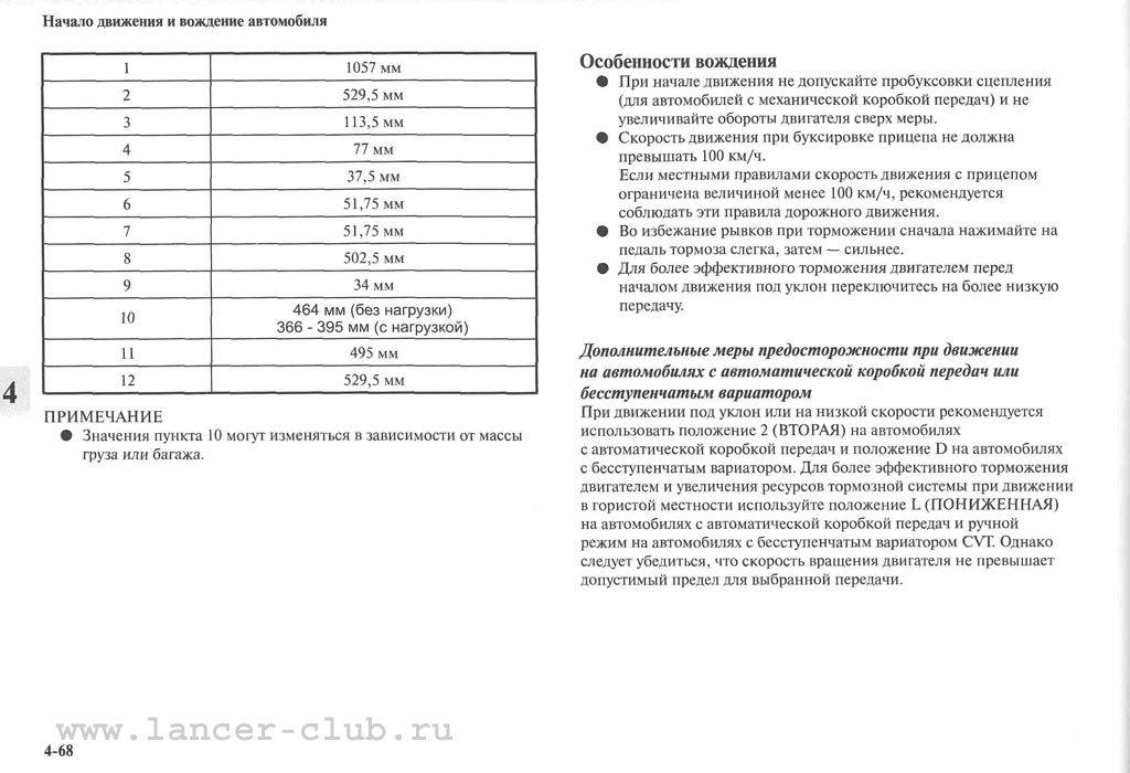 lancerX_manual_06-68.jpg