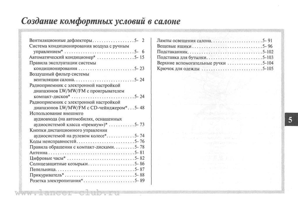 lancerX_manual_07-001.jpg