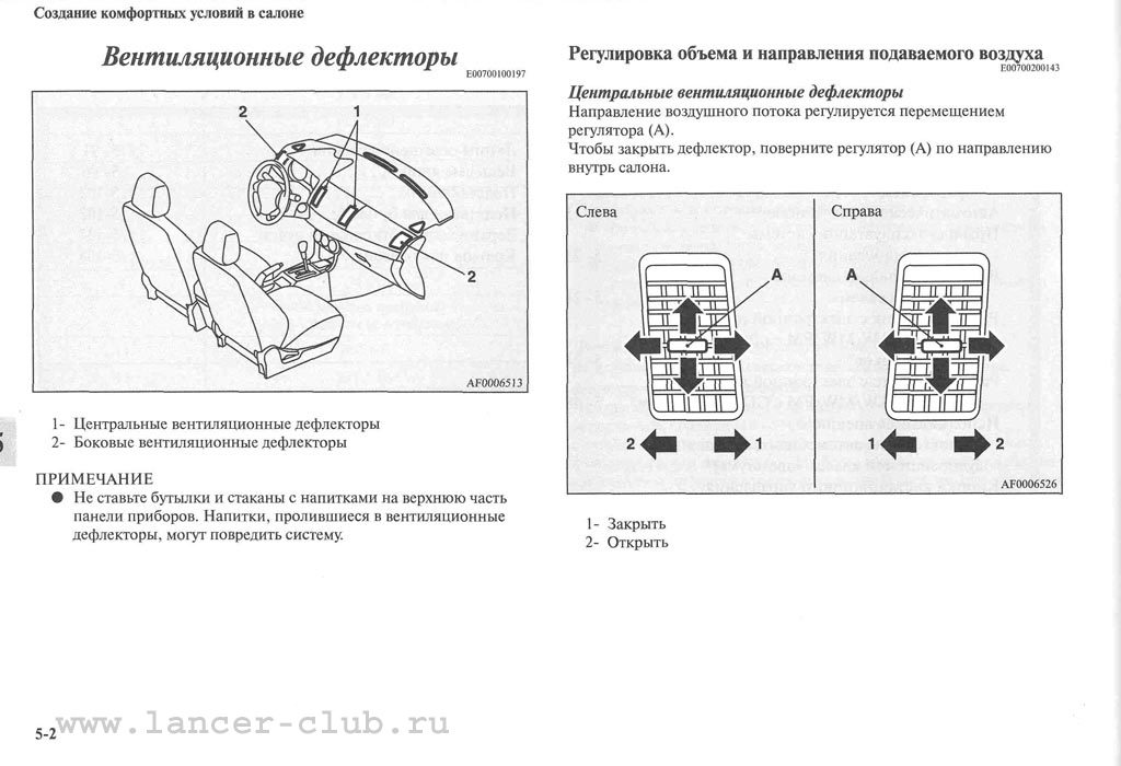 lancerX_manual_07-002.jpg