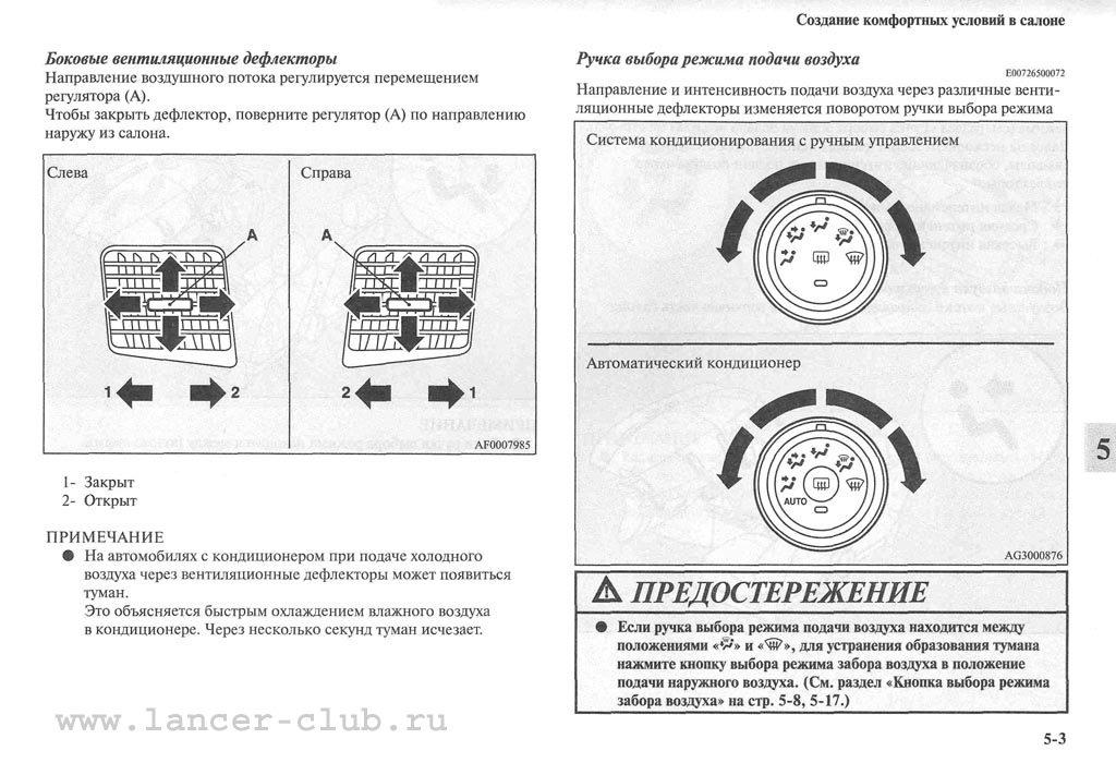 lancerX_manual_07-003.jpg