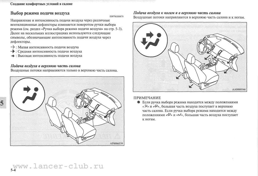 lancerX_manual_07-004.jpg