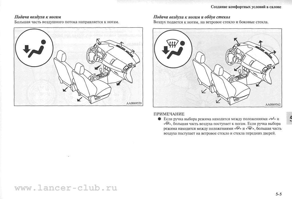 lancerX_manual_07-005.jpg