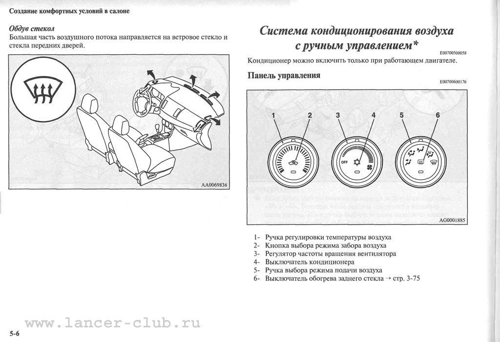 lancerX_manual_07-006.jpg