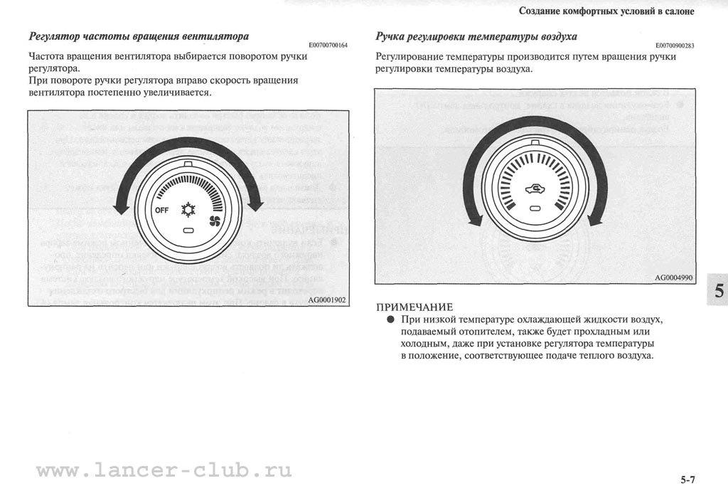 lancerX_manual_07-007.jpg