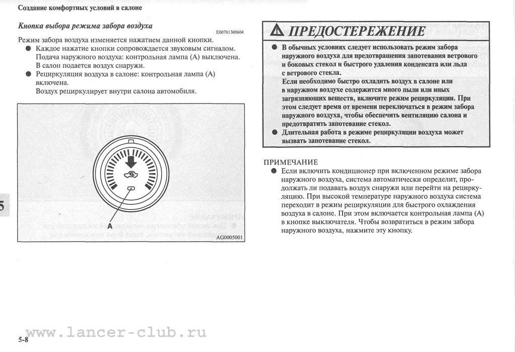 lancerX_manual_07-008.jpg