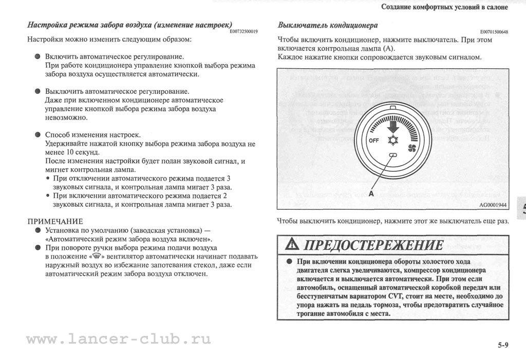 lancerX_manual_07-009.jpg