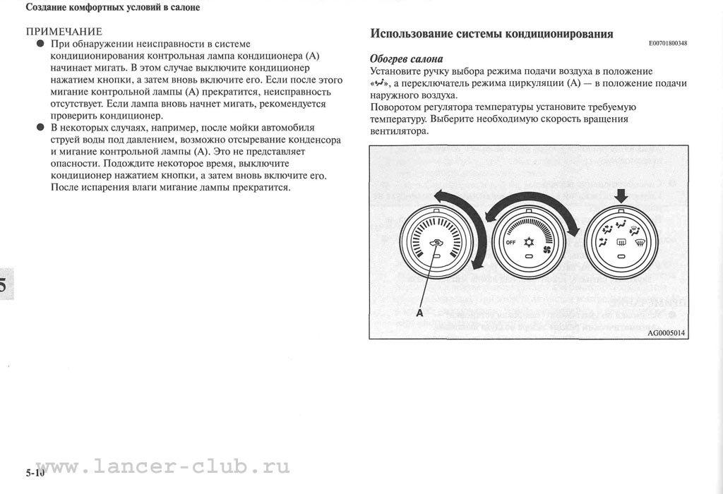 lancerX_manual_07-010.jpg