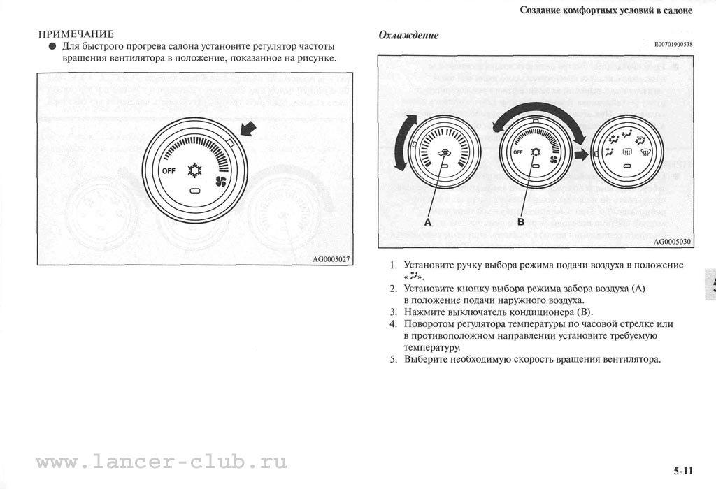 lancerX_manual_07-011.jpg