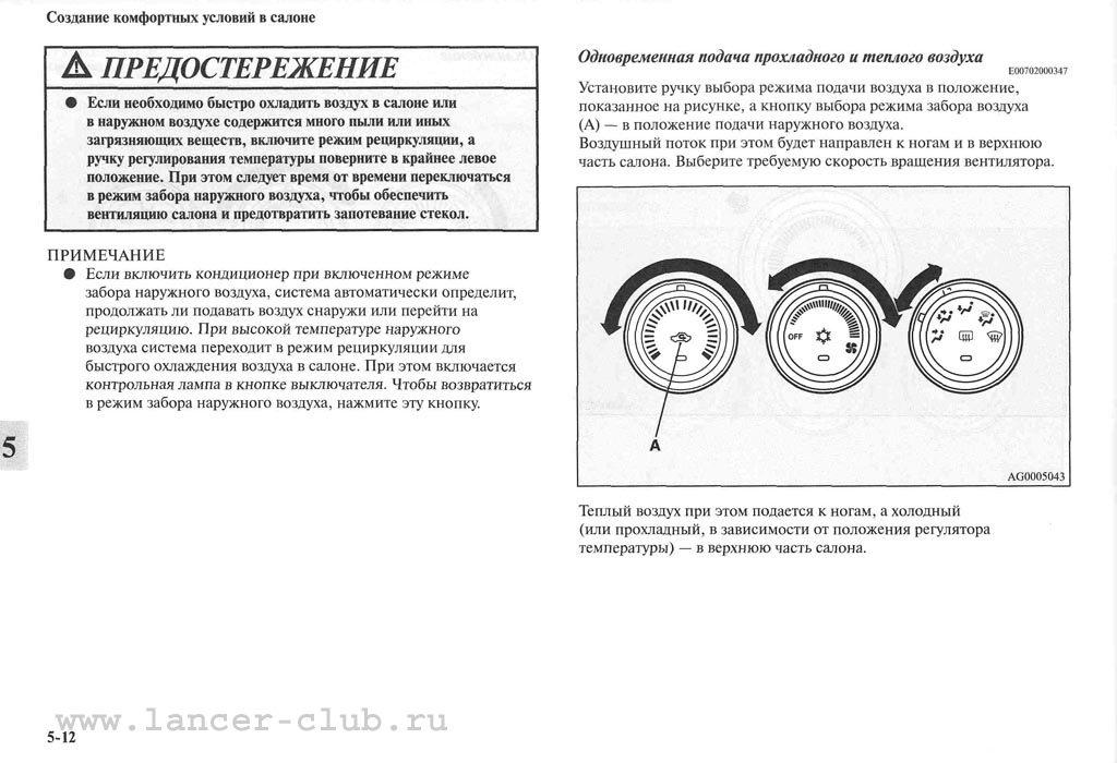 lancerX_manual_07-012.jpg