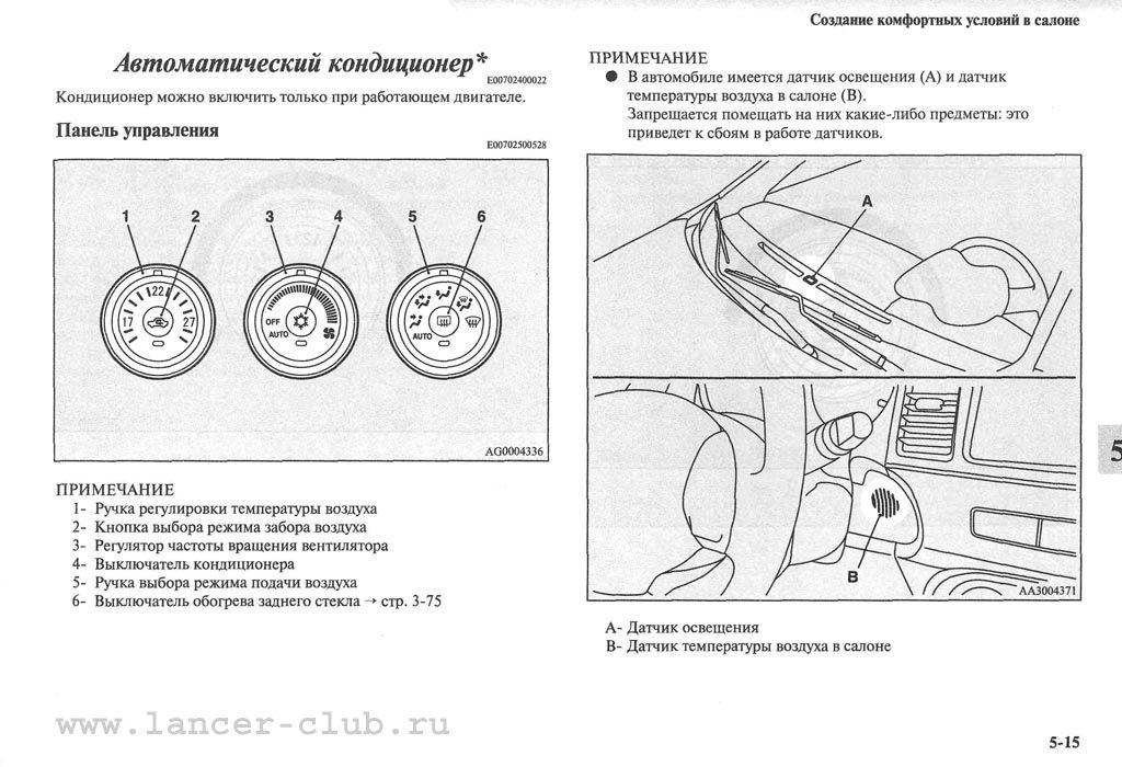 lancerX_manual_07-015.jpg
