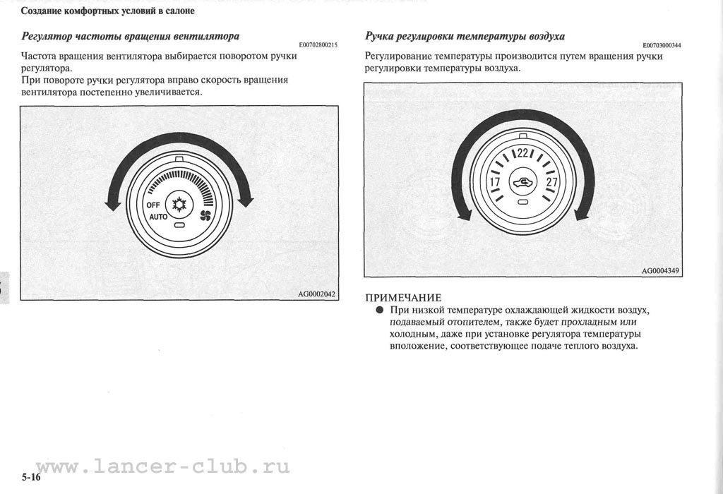 lancerX_manual_07-016.jpg