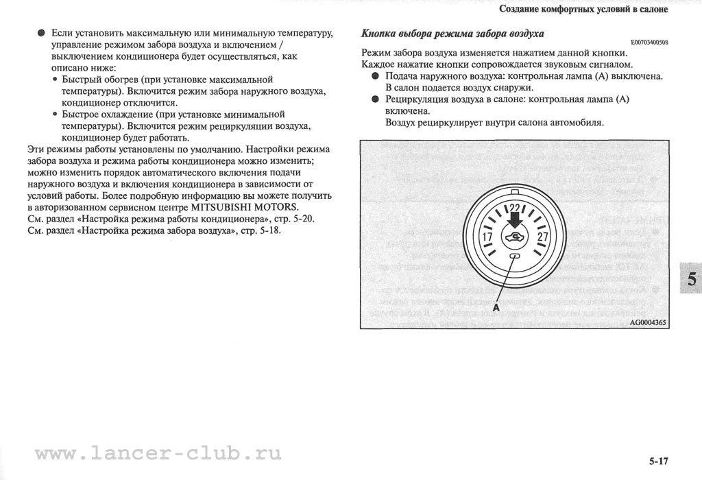 lancerX_manual_07-017.jpg