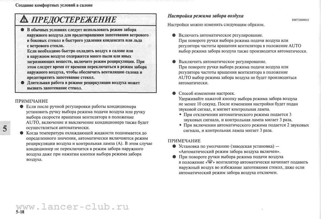 lancerX_manual_07-018.jpg