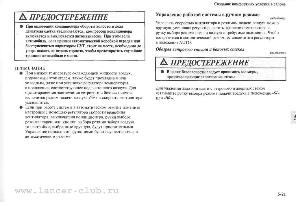 lancerX_manual_07-021.jpg