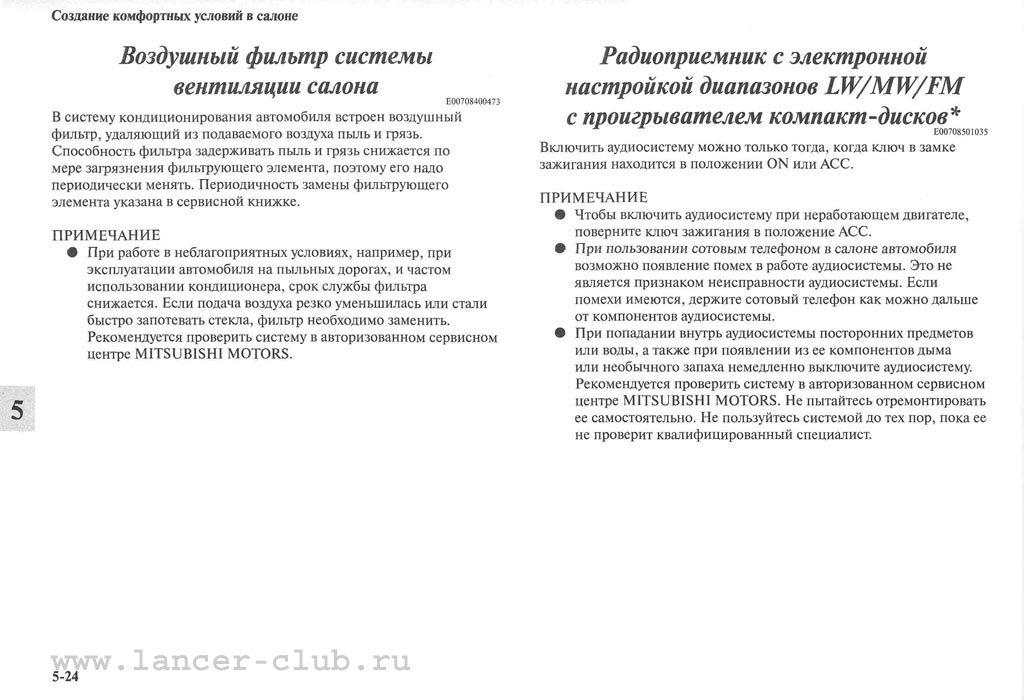 lancerX_manual_07-024.jpg