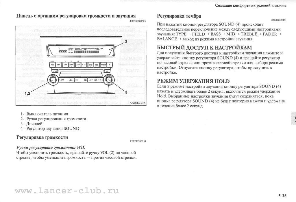 lancerX_manual_07-025.jpg
