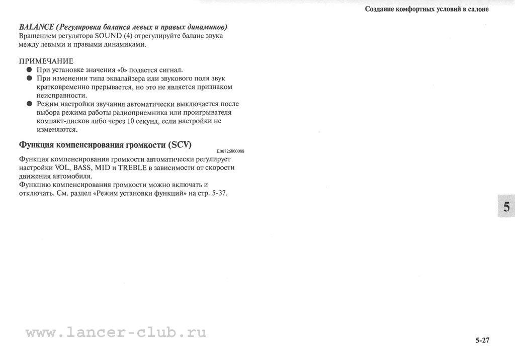 lancerX_manual_07-027.jpg