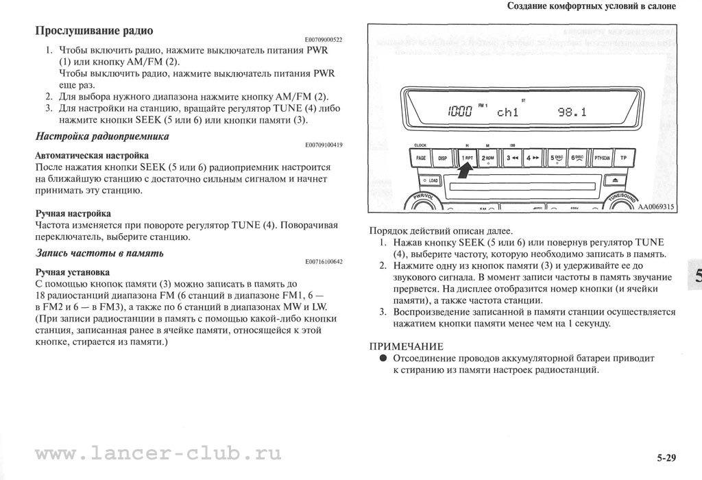 lancerX_manual_07-029.jpg