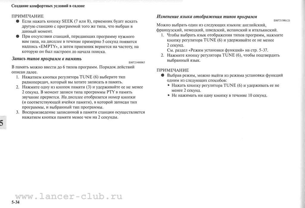 lancerX_manual_07-034.jpg