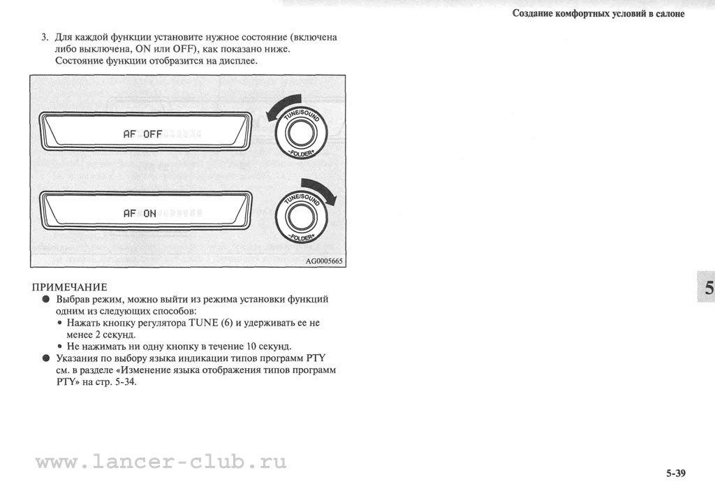 lancerX_manual_07-039.jpg
