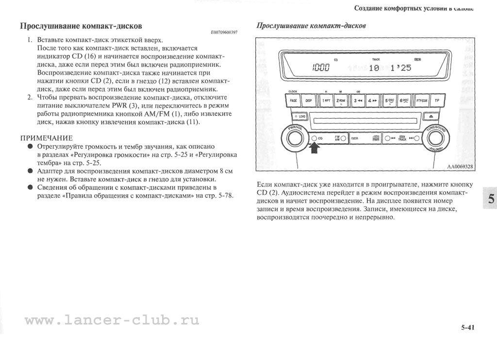 lancerX_manual_07-041.jpg