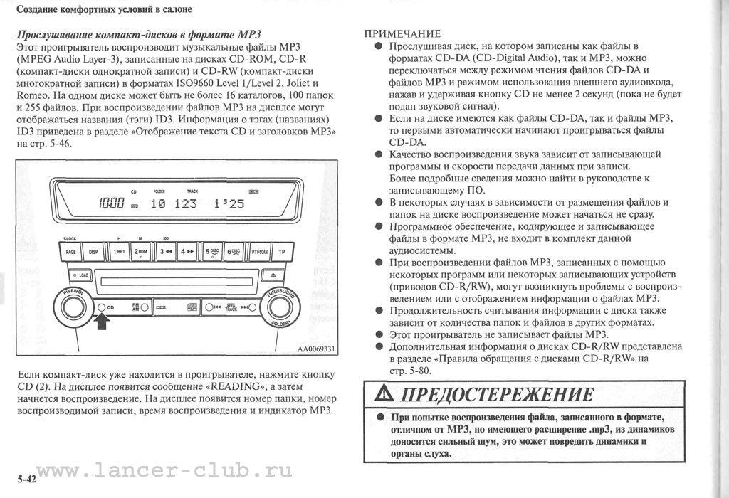 lancerX_manual_07-042.jpg