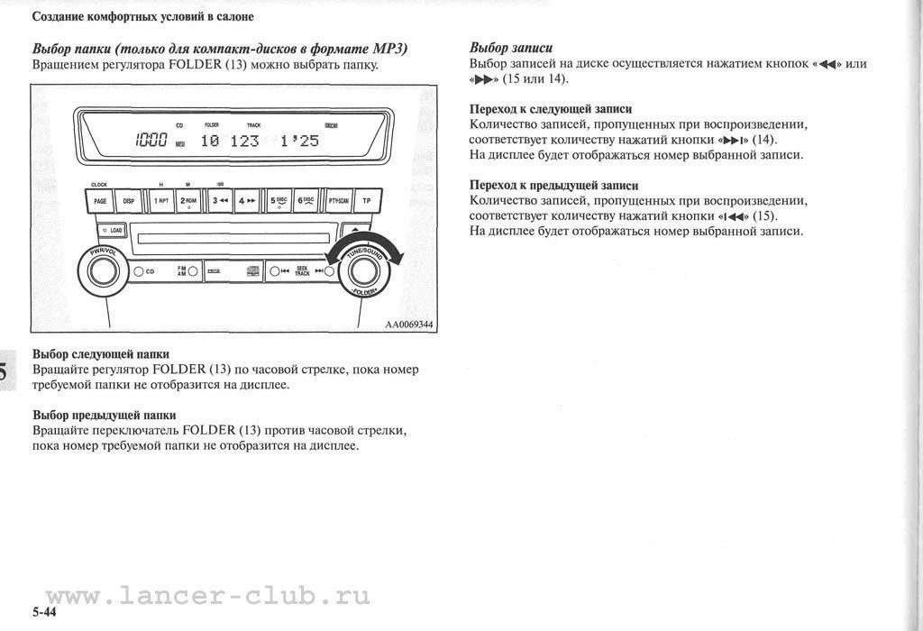 lancerX_manual_07-044.jpg