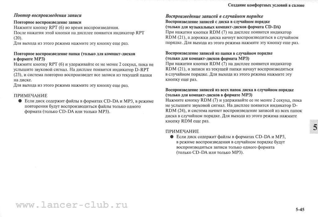 lancerX_manual_07-045.jpg