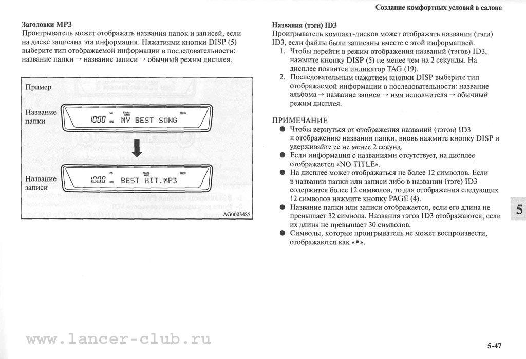 lancerX_manual_07-047.jpg