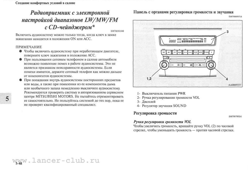 lancerX_manual_07-048.jpg