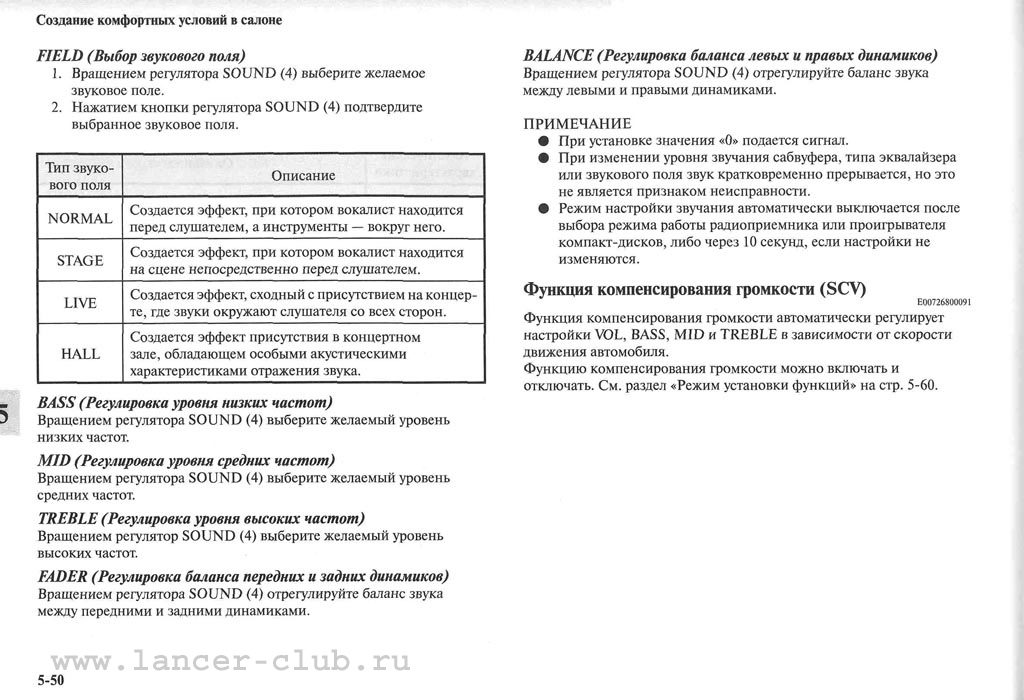 lancerX_manual_07-050.jpg