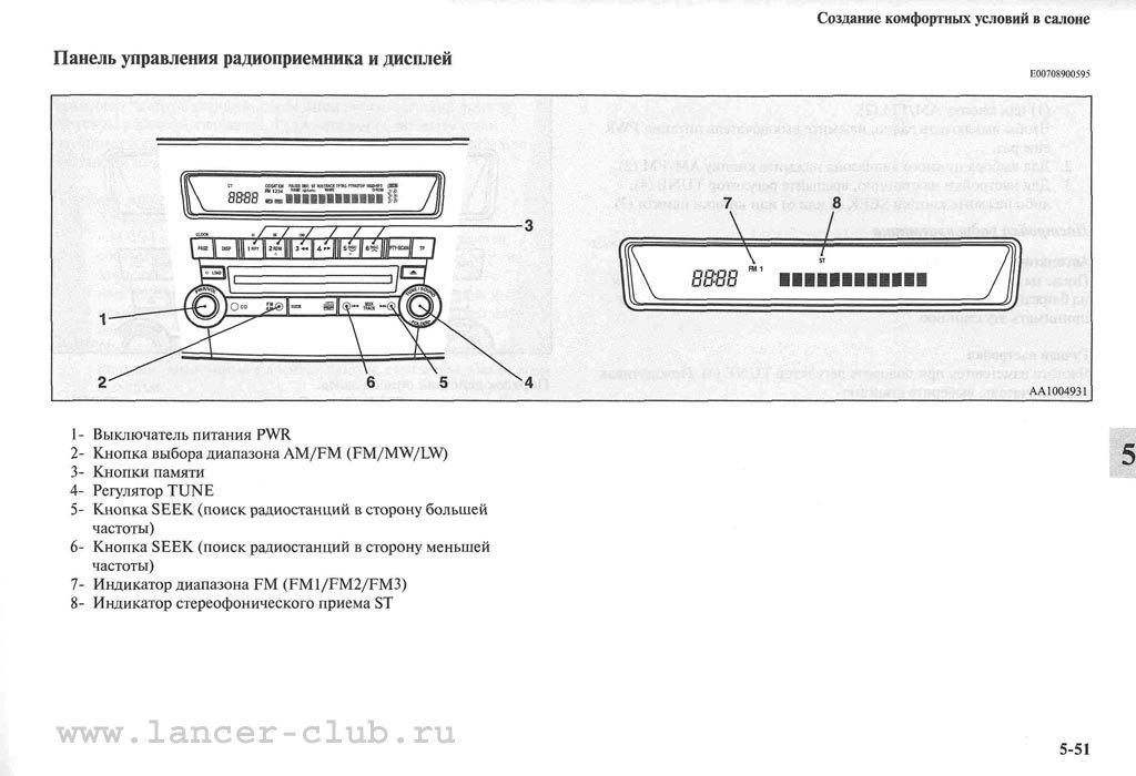 lancerX_manual_07-051.jpg