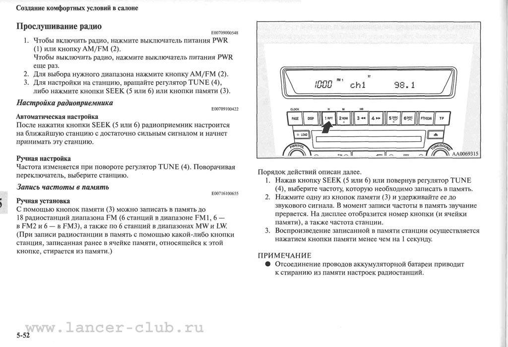 lancerX_manual_07-052.jpg